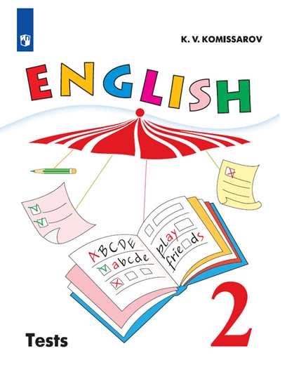 Комиссаров, Английский Язык, контрольные и проверочные Работы, 2 класс