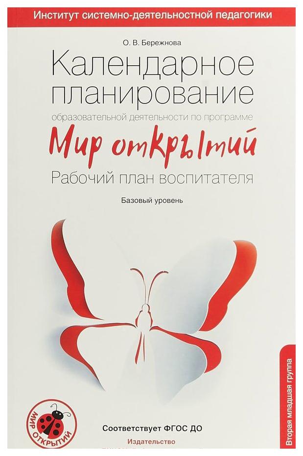 Бережнова, календарное планирование Образовательной Деятельности по программе Мир Открыти фото