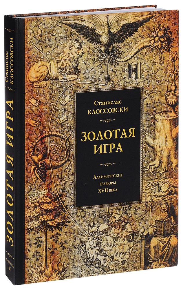 Книга Золотая игра, Алхимические гравюры XVII века