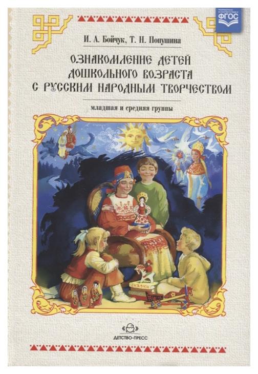 Бойчук, Ознакомление Детей Младшего и Среднего Дошкольного Возраста С Русским народным тво