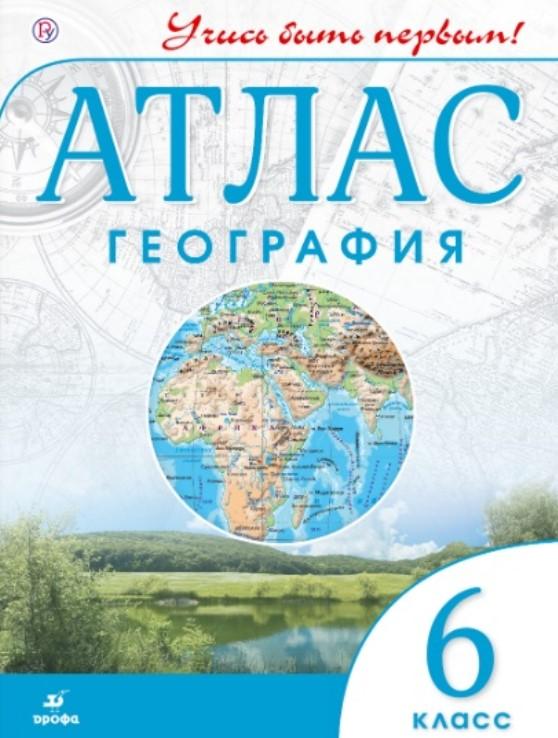 Атлас, География, 6 кл (Фгос) Учись Быть первым! Новый