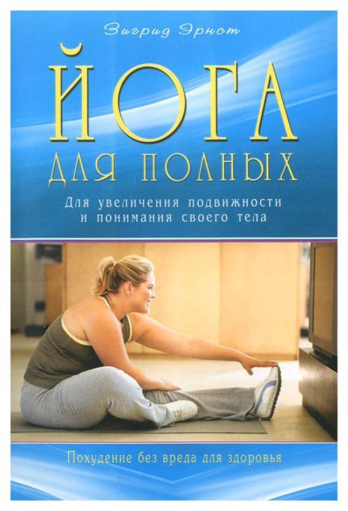 Йога для полных, Для увеличения подвижности и понимания совего тела