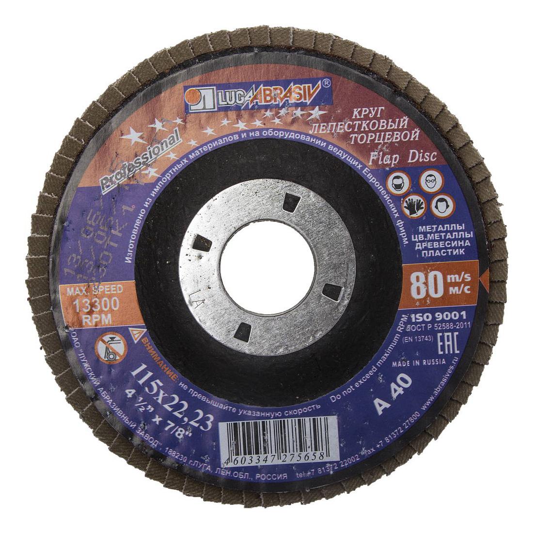 Диск лепестковый для угловых шлифмашин ЛУГА 3656-115-40