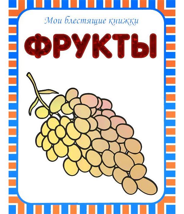 Купить Книга Фрукты, Мозаика-Синтез, Обучающие игры для дошкольников