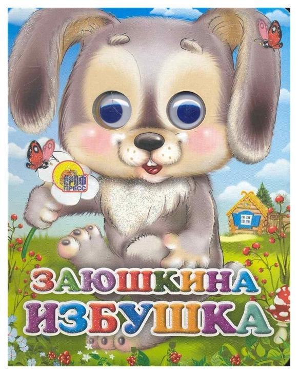Книжка-Игрушка проф-Пресс С Глазками-Мини, Заюшкина Избушка
