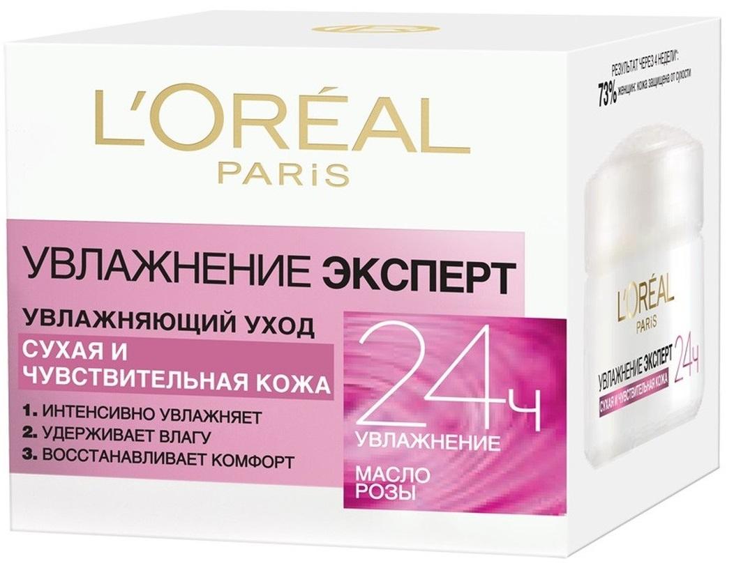 Крем для лица L\'Oreal Paris Увлажнение Эксперт для сухой и чувствительной кожи 50 мл
