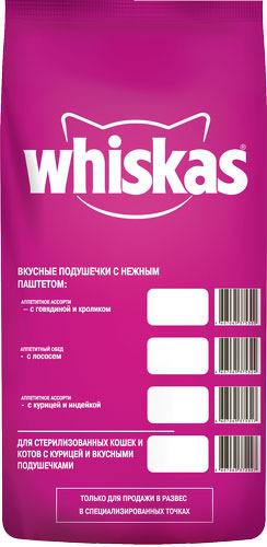 Сухой корм для стерилизованных кошек Whiskas, подушечки с курицей,5кг