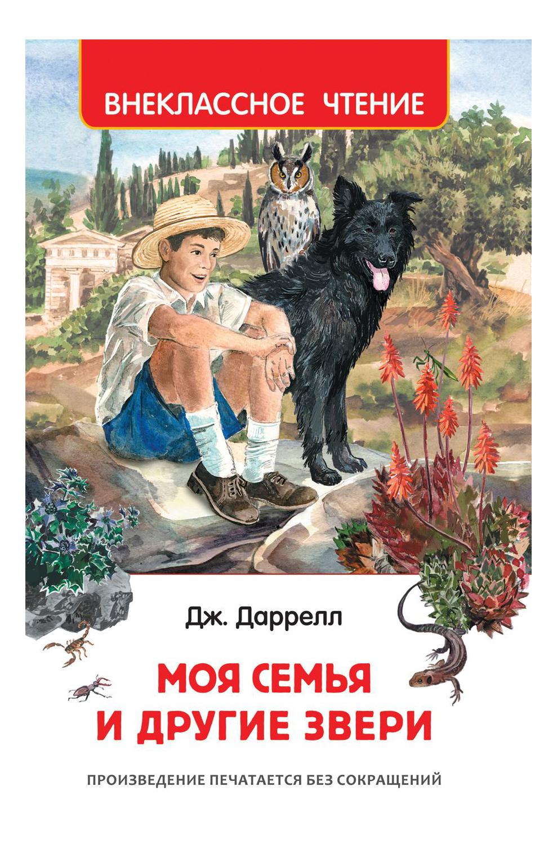 Купить Моя семья и другие звери, Книжка Росмэн Моя семья и другие звери, Детская художественная литература