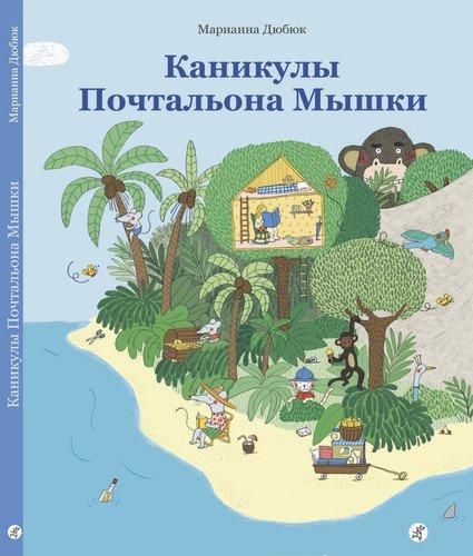 Купить Каникулы Почтальона Мышки, Самокат, Детская художественная литература