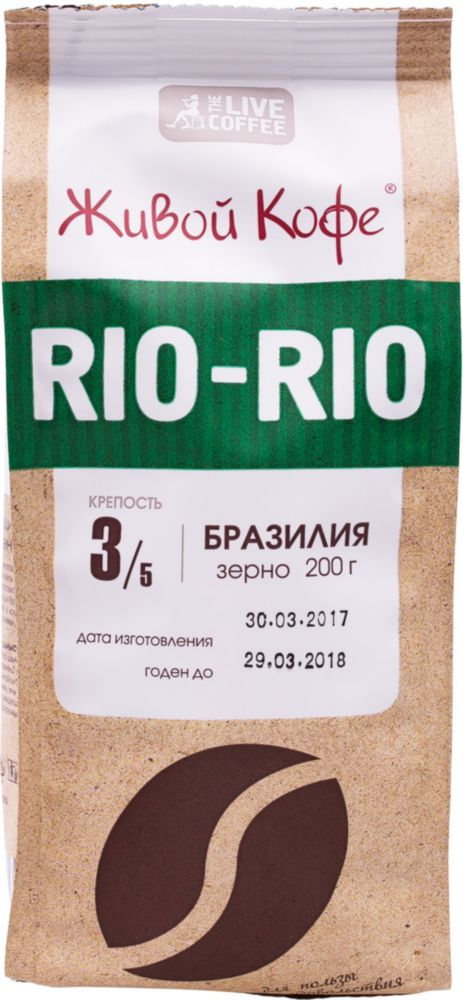 Кофе в зернах Живой Кофе Rio-Rio Бразилия 200 г