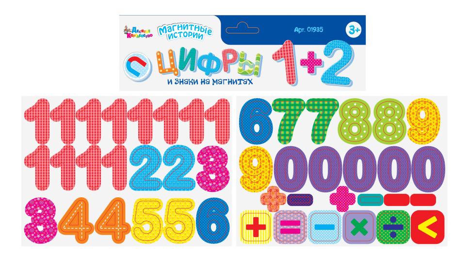 Развивающая игрушка Десятое Королевство Игра цифры и знаки на магнитах