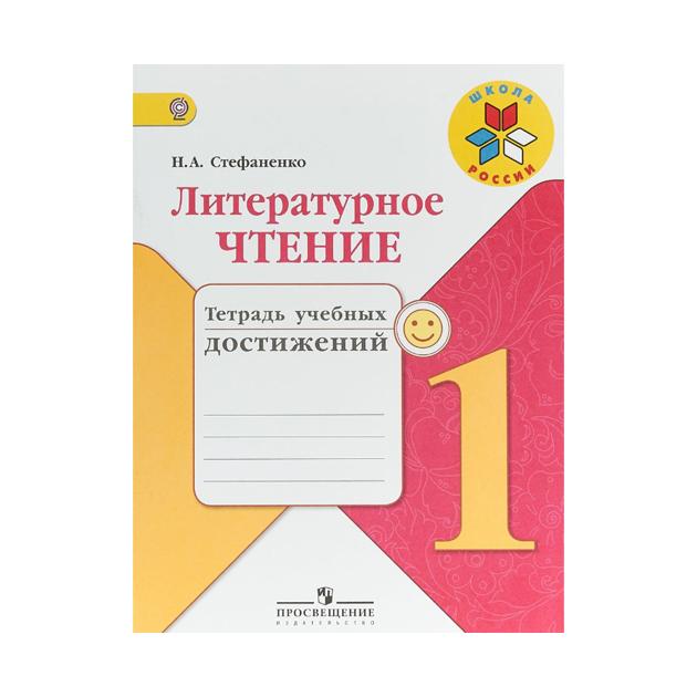 Литературное Чтение. 1 класс. тетрадь Учебных Достижений.