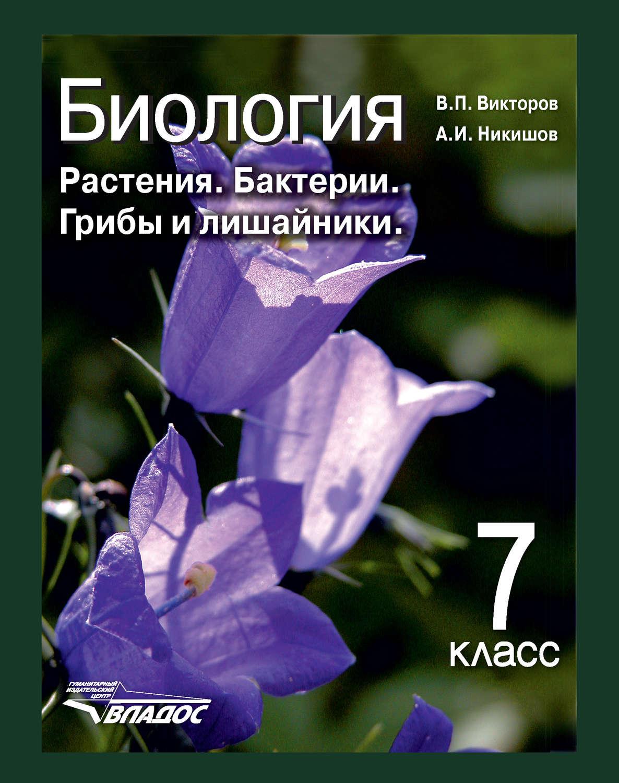 Никишов, Биология, Растения, Бактерии, Грибы и лишайники, 7 класс (Фгос)