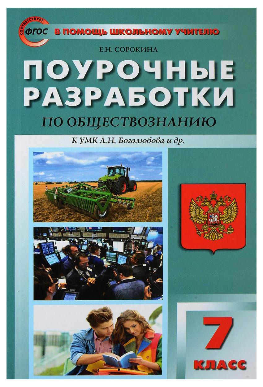 Пшу Обществознание 7 кл. к Умк Боголюбова. (Фгос) Сорокина.