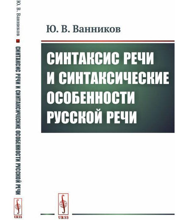 Синтаксис Речи и Синтаксические Особенности Русской Речи фото
