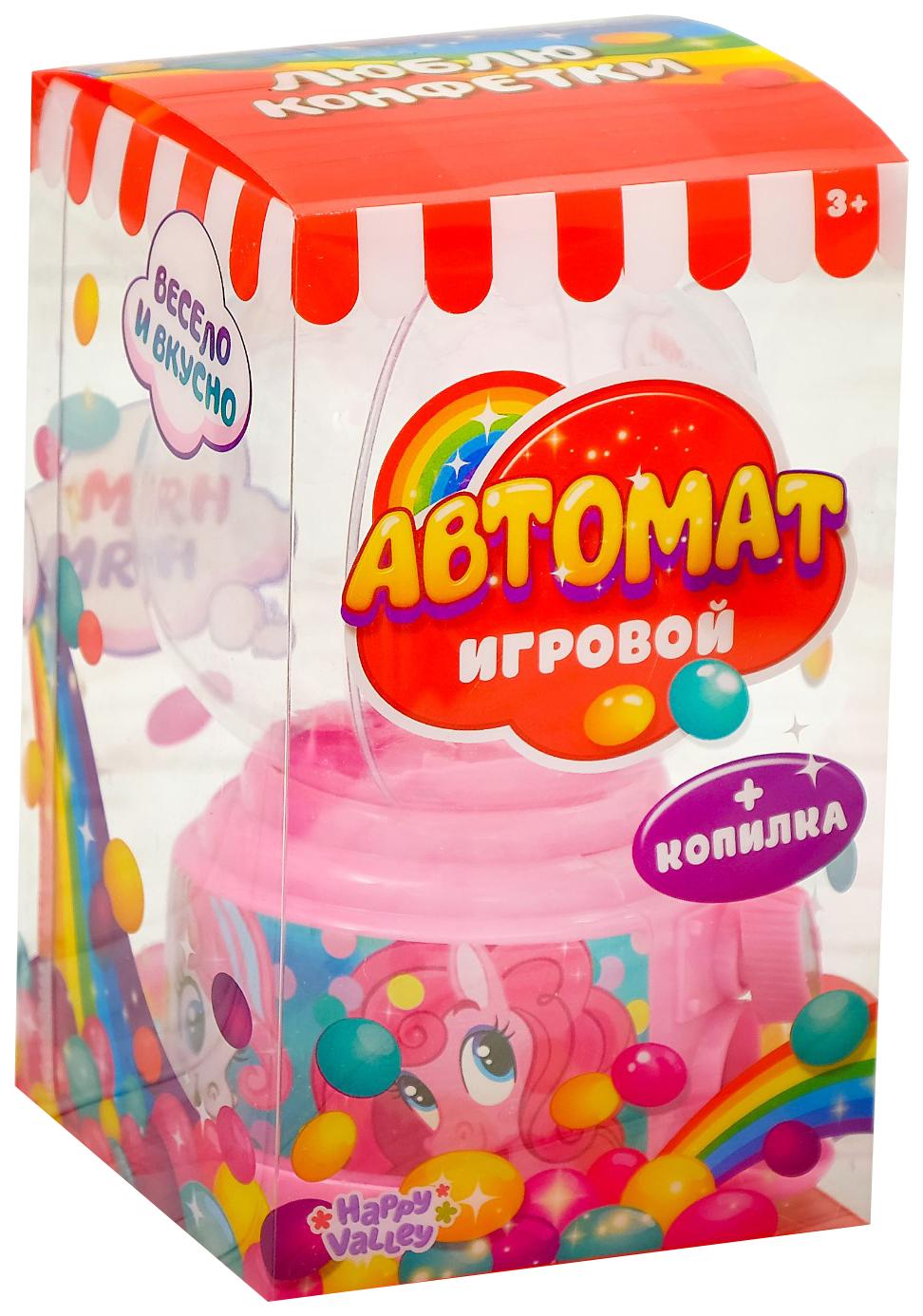 Купить Автомат для конфет «Самой сладкой» Happy Valley, Игровые наборы