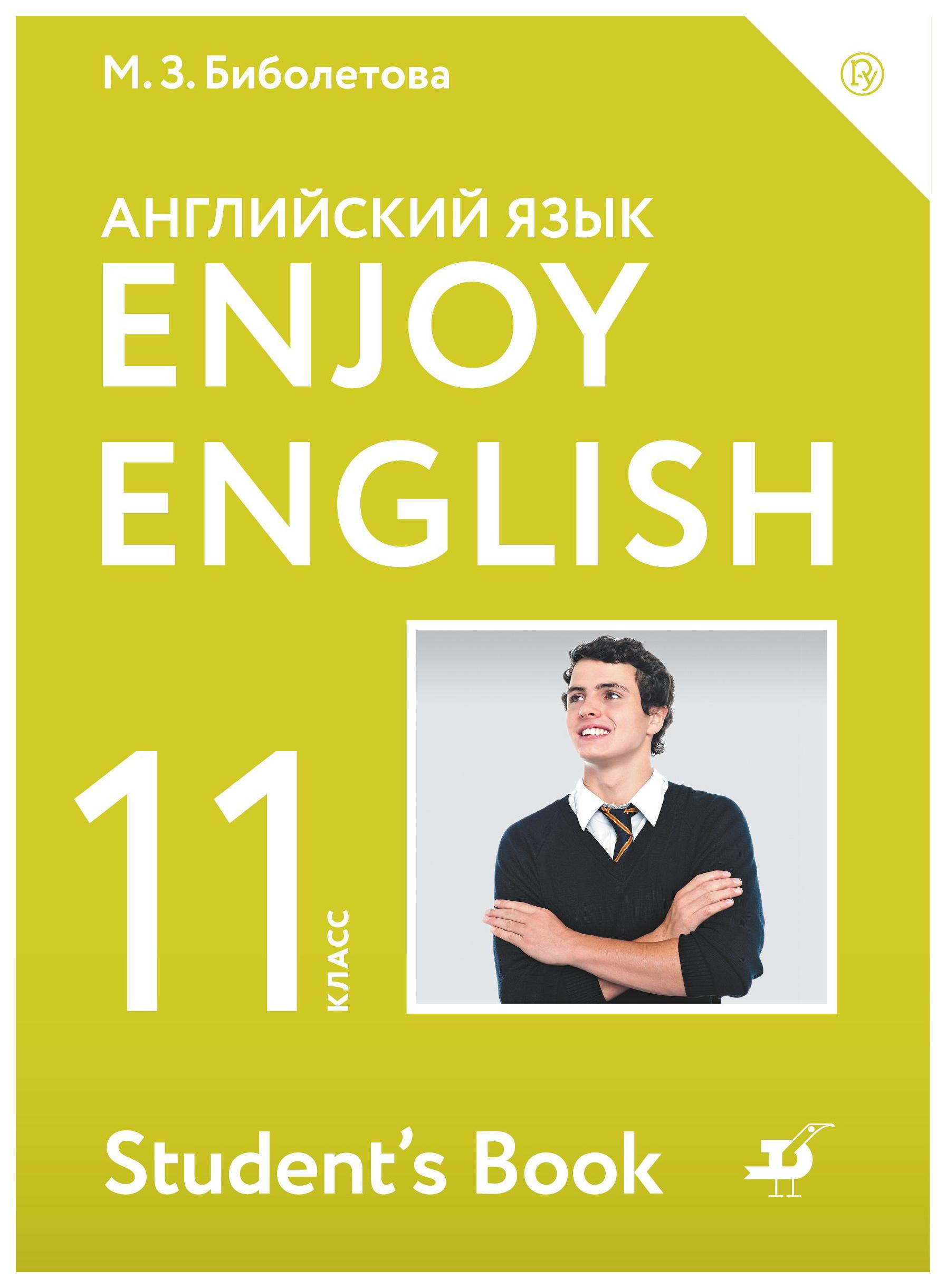 Биболетова. Английский Язык. Enjoy English. 11 кл. Учебник. (Фгос).