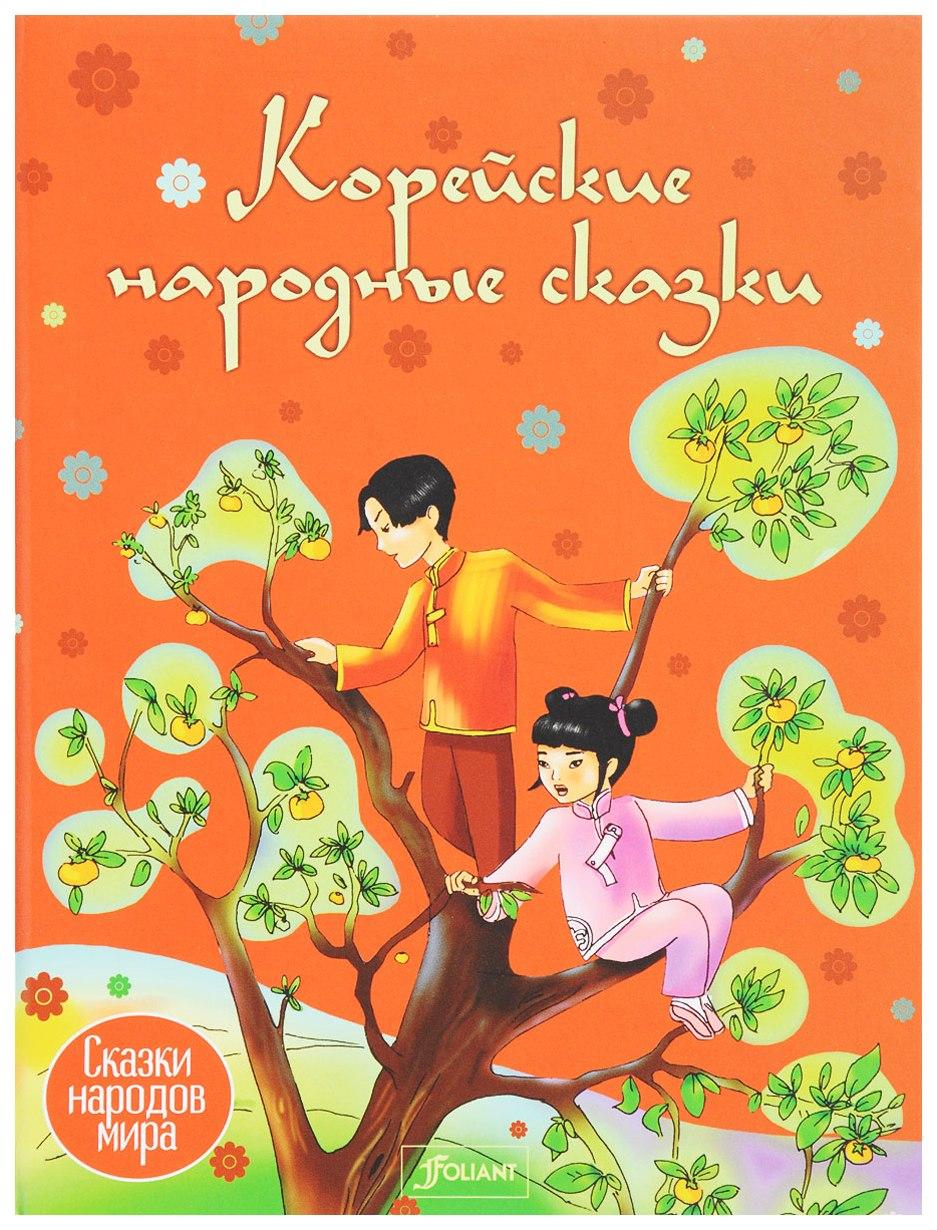 Купить Корейские народные сказки, Фолиант, Детская художественная литература