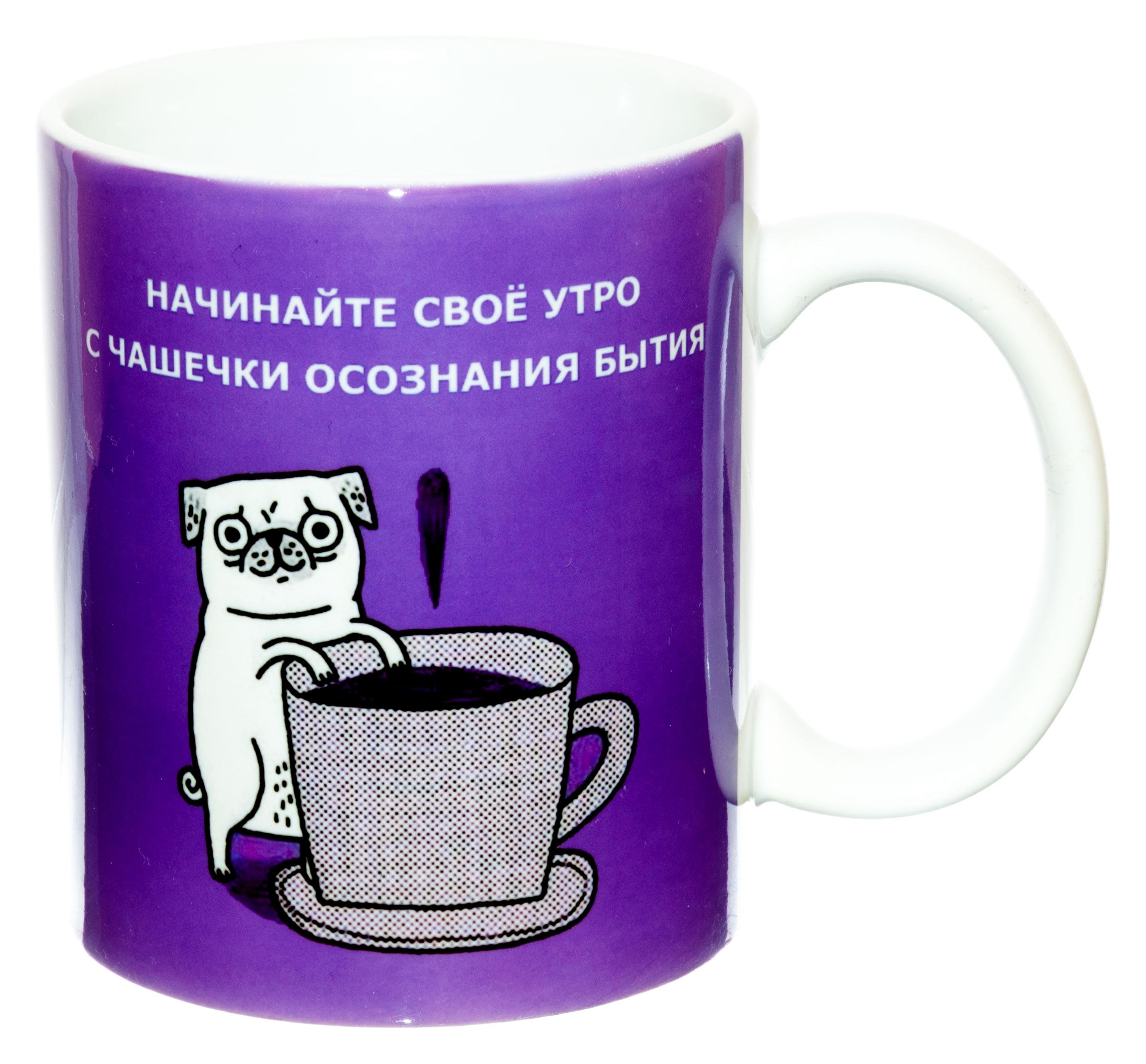 Керамическая кружка 3Dollara Начинайте свое утро с чашечки осознания бытия. MUG0297