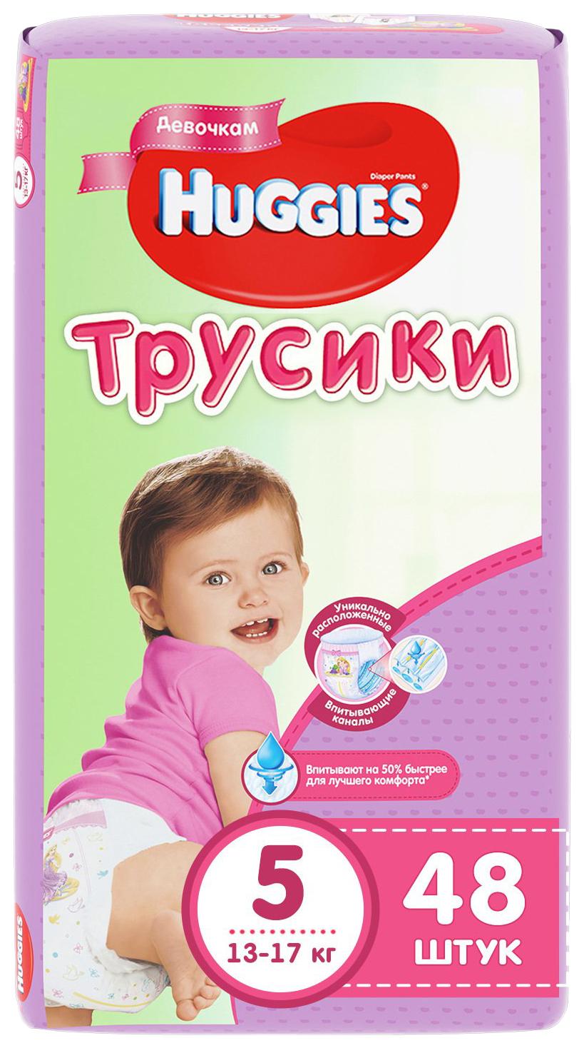 Подгузники трусики для девочек Huggies (5),