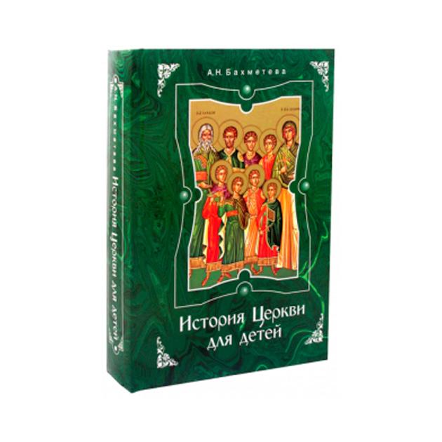 Купить История Церкви для Детей, Белорусский Экзархат Московского Патриархата, Религиозная литература для детей