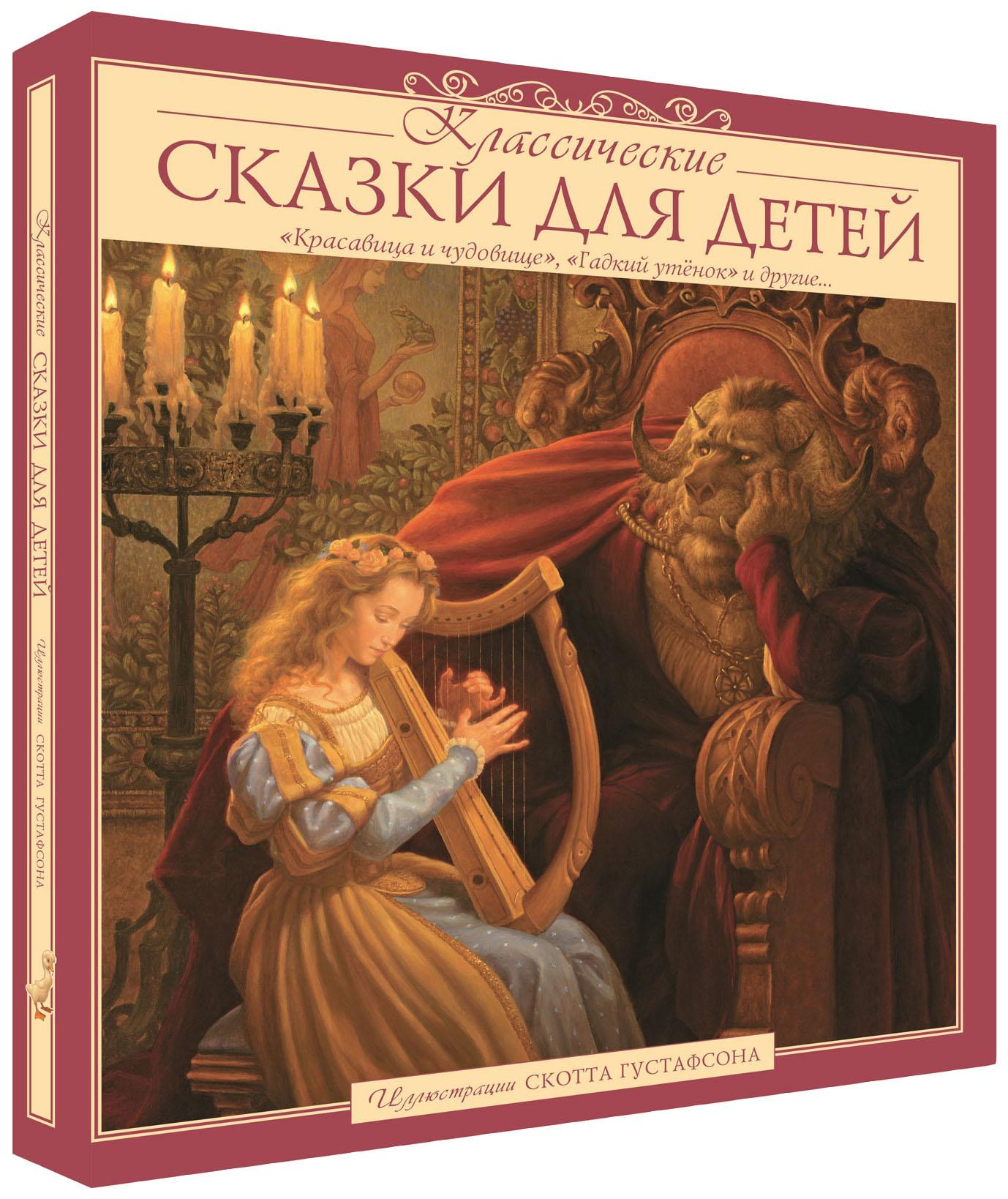 Купить Книга Аякс-Пресс Детская подарочная литература Классические сказки для детей, Сказки
