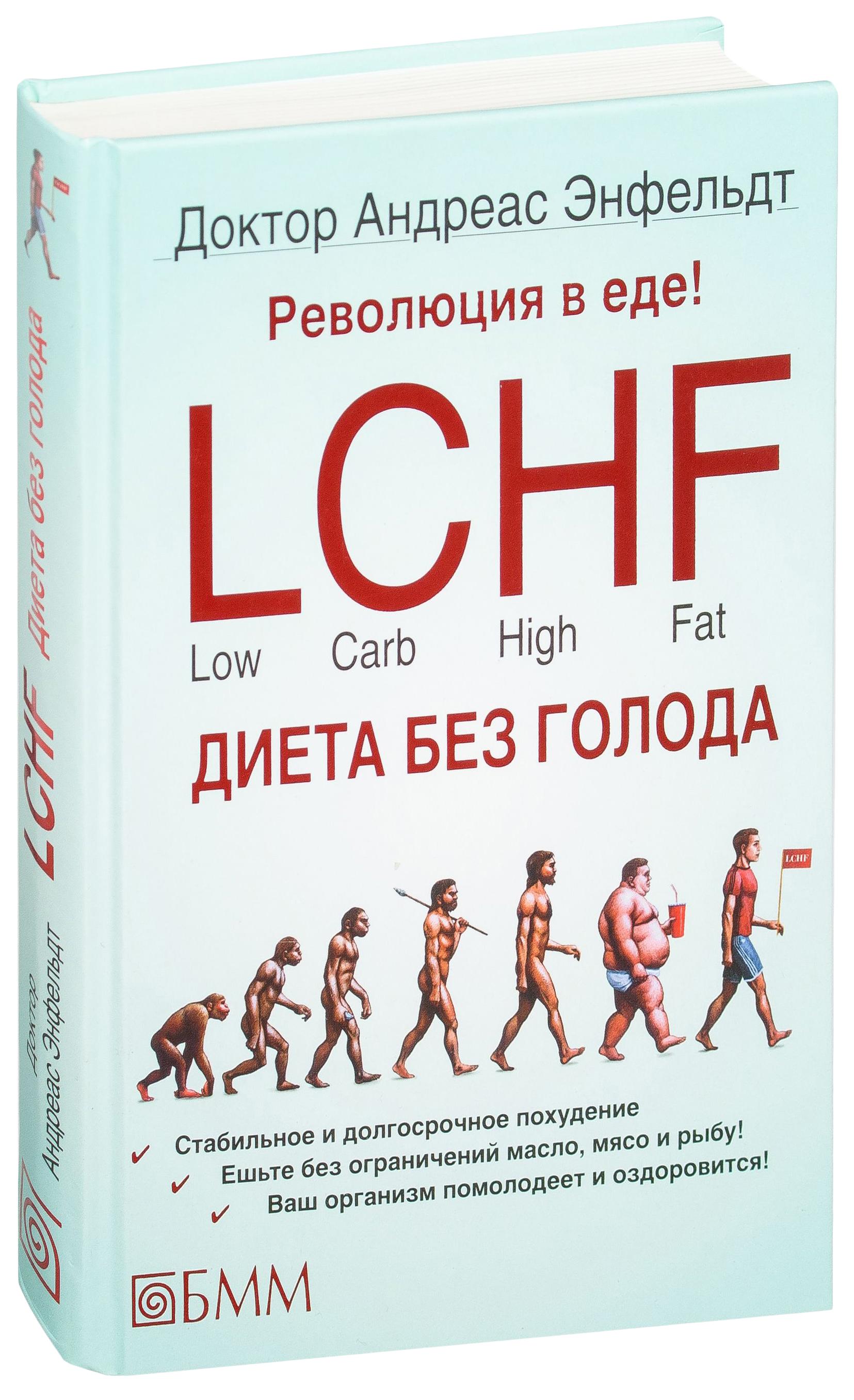 Строгая Диета Lchf Сжигание Жира Быстрое. Низкоуглеводная LCHF-диета: что это, меню на неделю, отзывы
