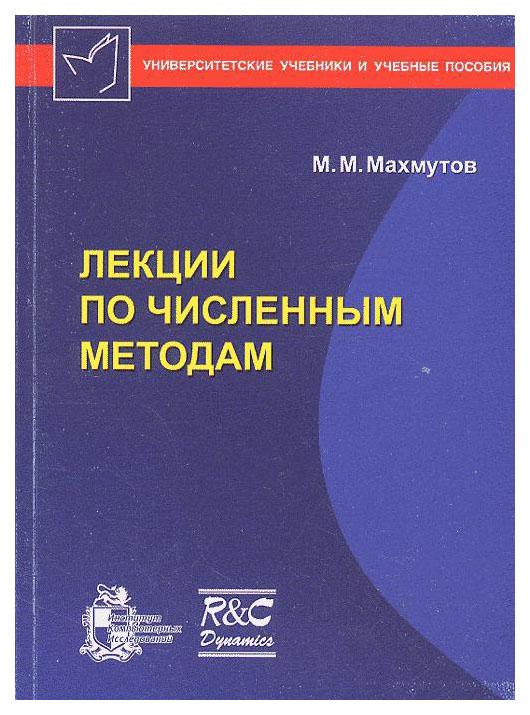 Книга Институт компьютерных исследований Лекции по численным методам фото