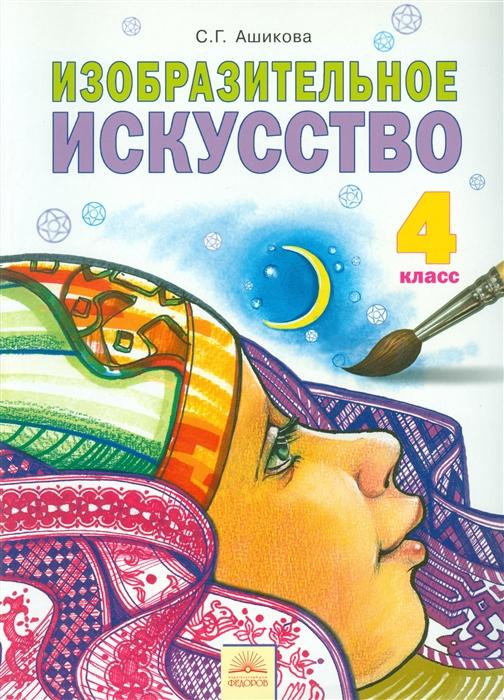 Изобразительное Искусство, 4 класс Учебник