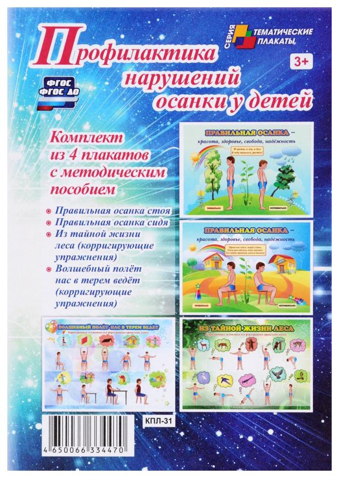 Комплект плакатов Профилактика нарушений осанки у детей 4 плаката с методическим пособием
