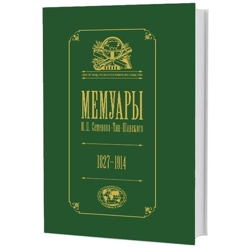 Книга Мемуары. том 3..Эпоха Освобождения крестьян В России 1857-1860