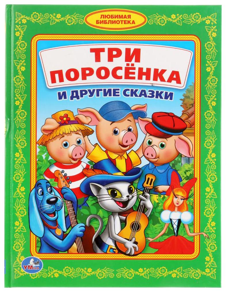 Купить Книга Умка козырь А. три поросенка и Другие Сказки, Детская художественная литература