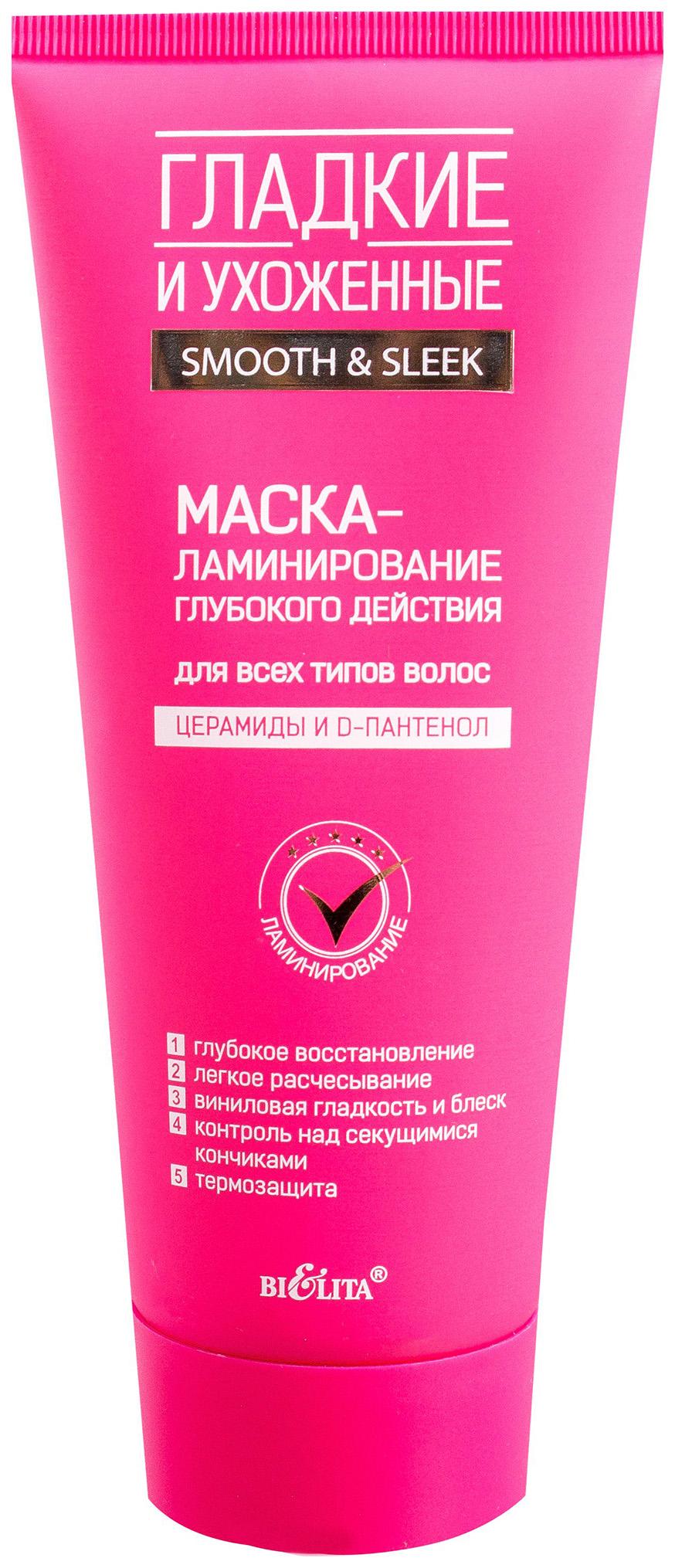 Купить Маска для волос Bielita Гладкие и Ухоженные глубокого действия 200 мл, Белита