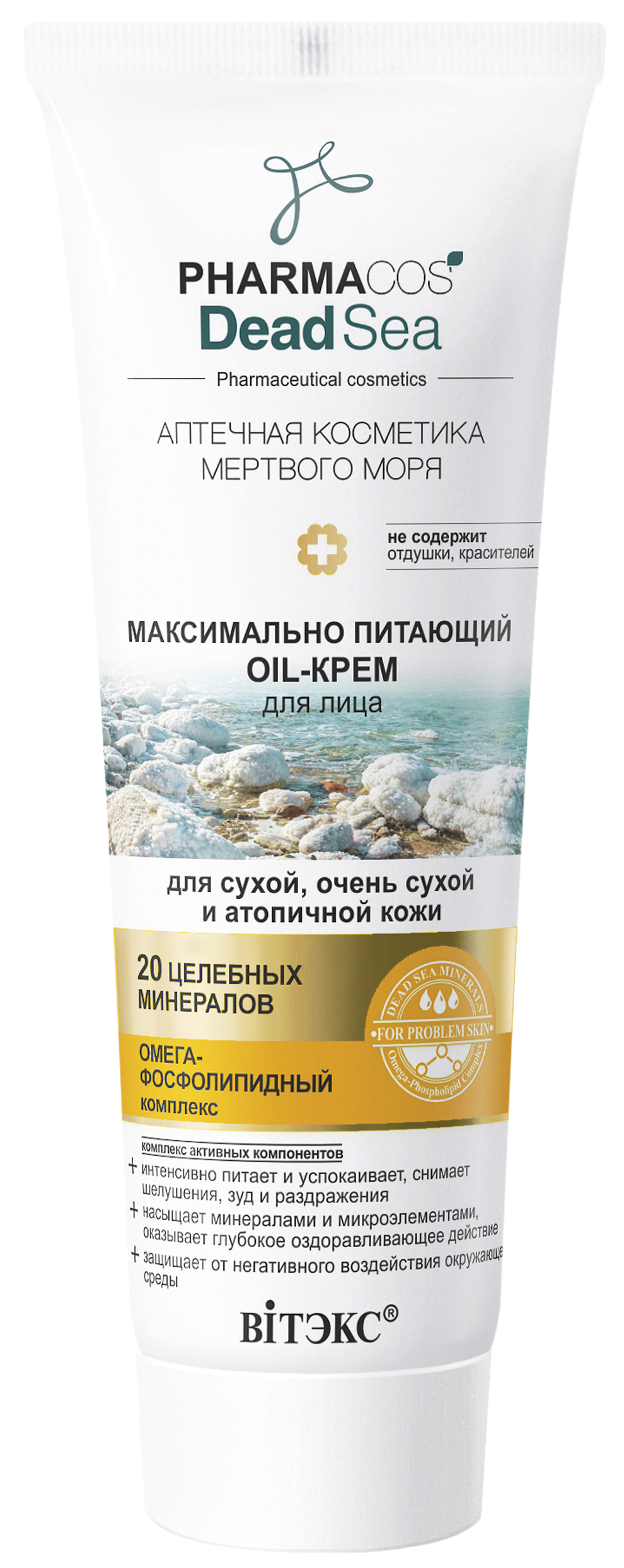 Крем для лица Витэкс Pharmacos dead sea Для сухой очень сухой и атопичной кожи