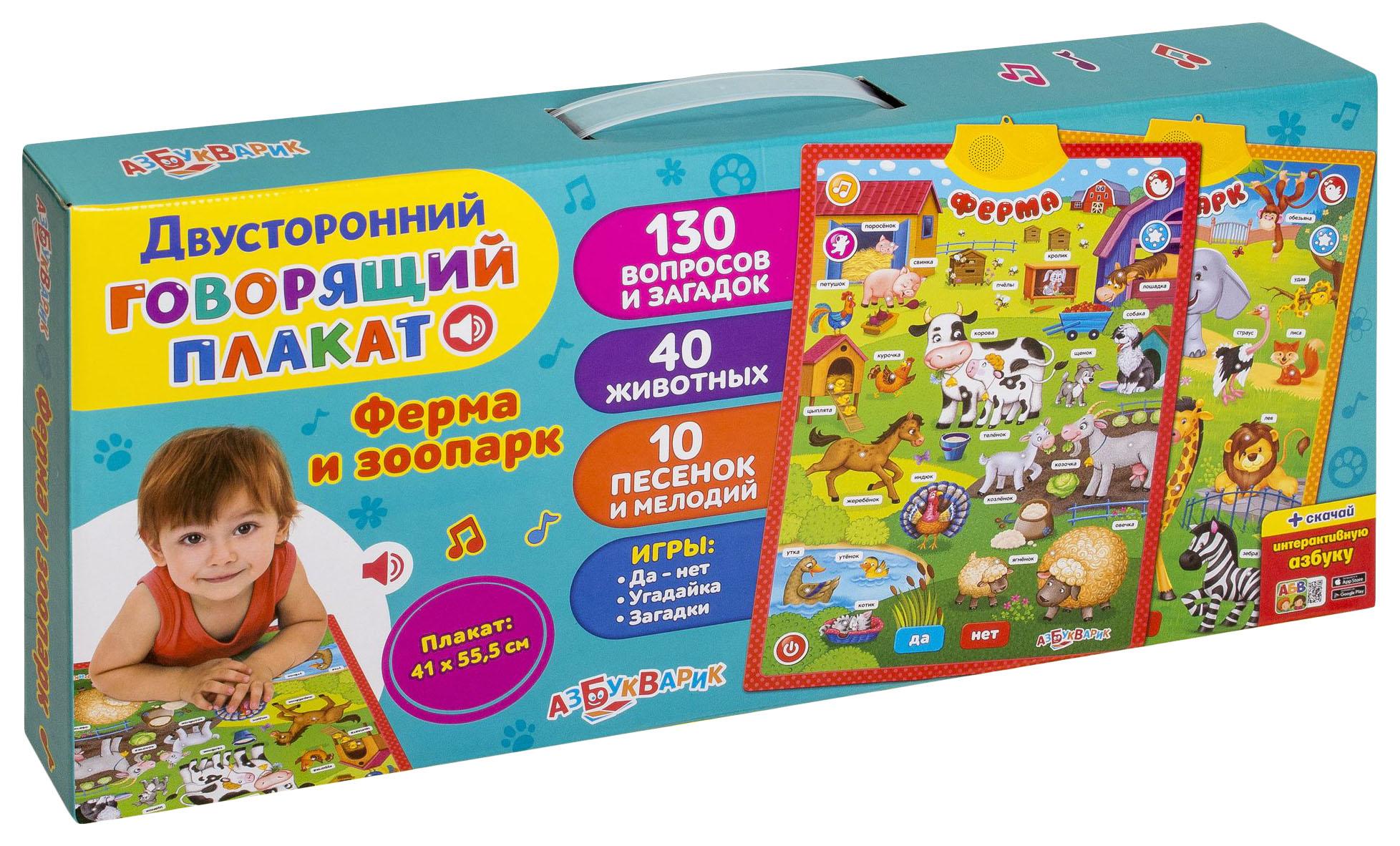 Купить Интерактивный плакат Азбукварик Ферма и зоопарк Двусторонний, Интерактивные плакаты
