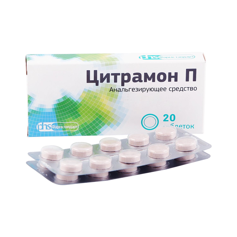 Купить Цитрамон П таблетки 20 шт. Фармстандарт