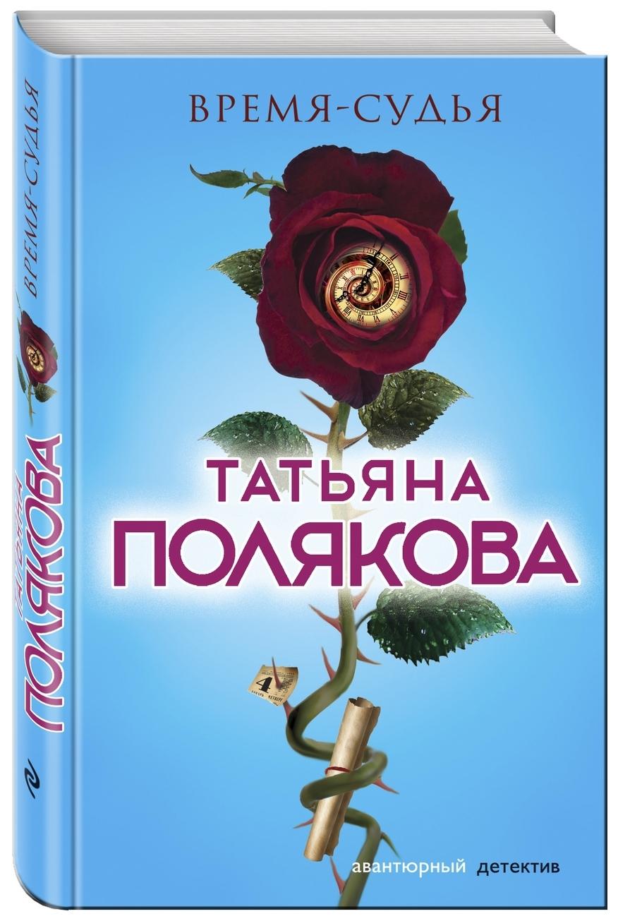 Книга Эксмо полякова татьяна Время-Судья