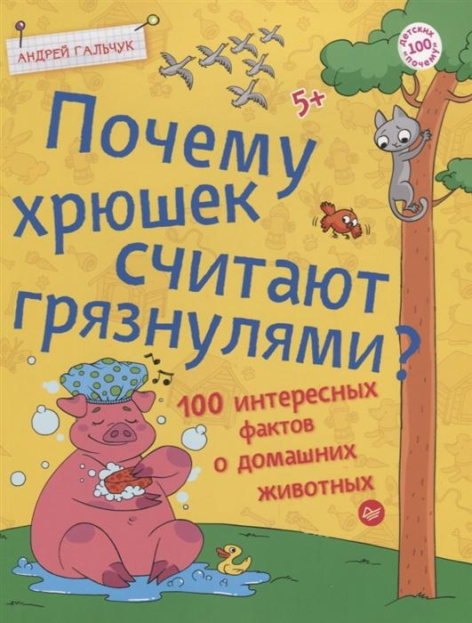 Купить Почему Хрюшек Считают Грязнулями? 100 Интересных Фактов о Домашних Животных, Питер, Книги для развития мышления