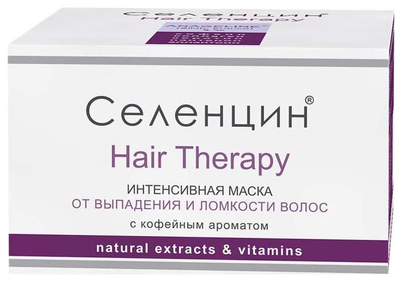 Маска для волос Селенцин Hair Therapy Интенсивная 150 мл