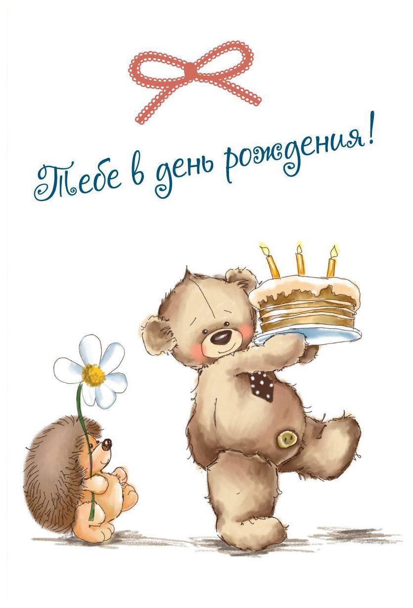 Милые открытки поздравления с днем рождения, юбилеем