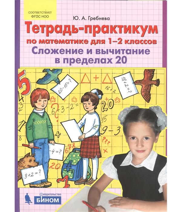 Тетрадь-Практикум по Математике для 1-2 кл. Сложение и Вычитание В пределах 20. (Бином)