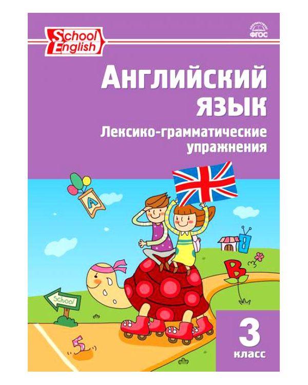 Рт Английский Язык: Сборник лексико-Грамматических Упражнений 3 кл, Фгос Макарова