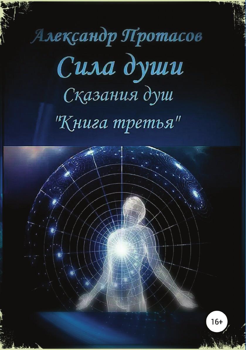 Сила Души, Сказания Душ, книга третья