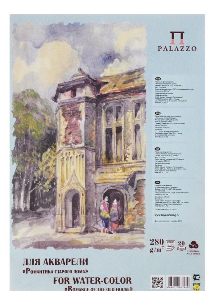 Бумага для рисования Гознак Лилия Холдинг Романтика старого дома фото