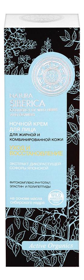 Крем для лица NATURA SIBERICA ночной для комбинированной и жирной кожи 50 мл