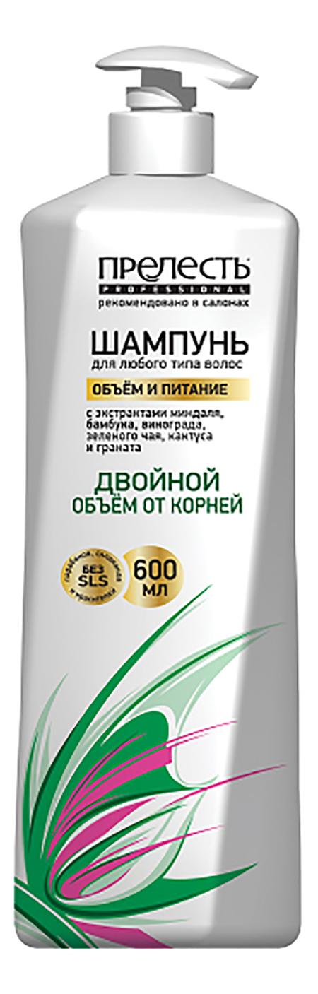 Шампунь Прелесть Professional Объем и питание для любого типа волос 600 мл