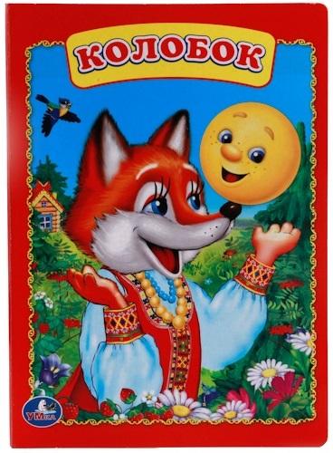 Купить Книга Умка колобок (205286), Детская художественная литература
