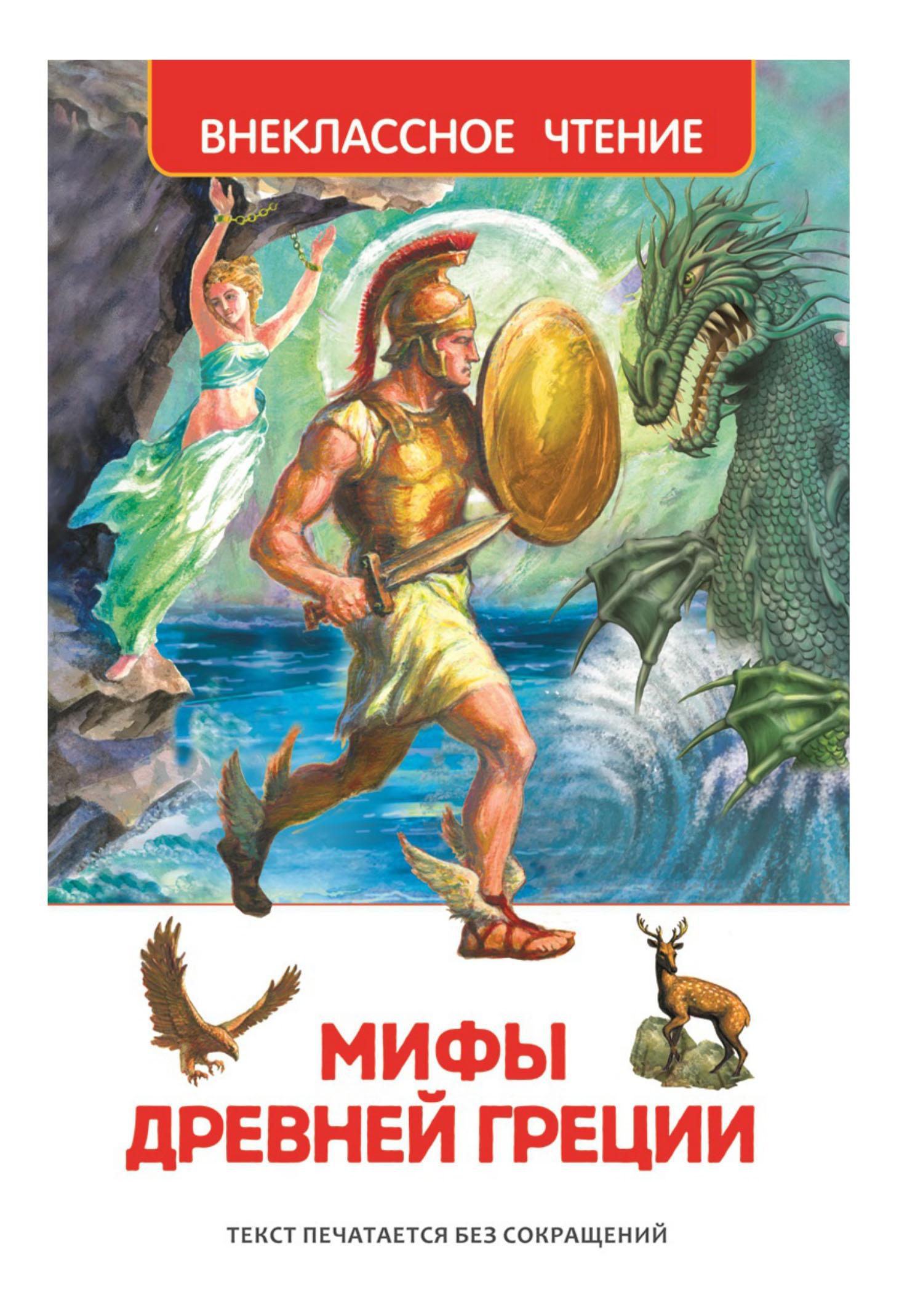 Купить Мифы и легенды древней Греции, Книжка Росмэн Мифы и легенды Древней Греции, Рассказы и повести