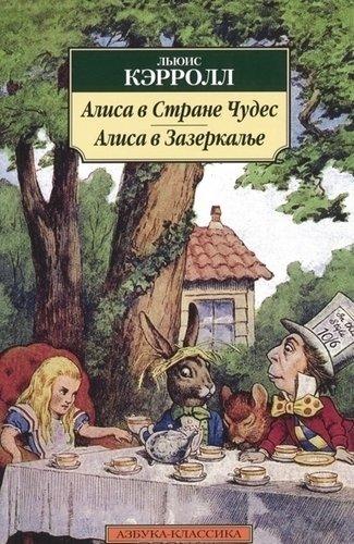 Купить Алиса в Стране Чудес, Алиса в Зазеркалье, Азбука-Аттикус, Детская художественная литература