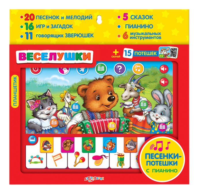 Интерактивная развивающая игрушка Азбукварик Веселушки